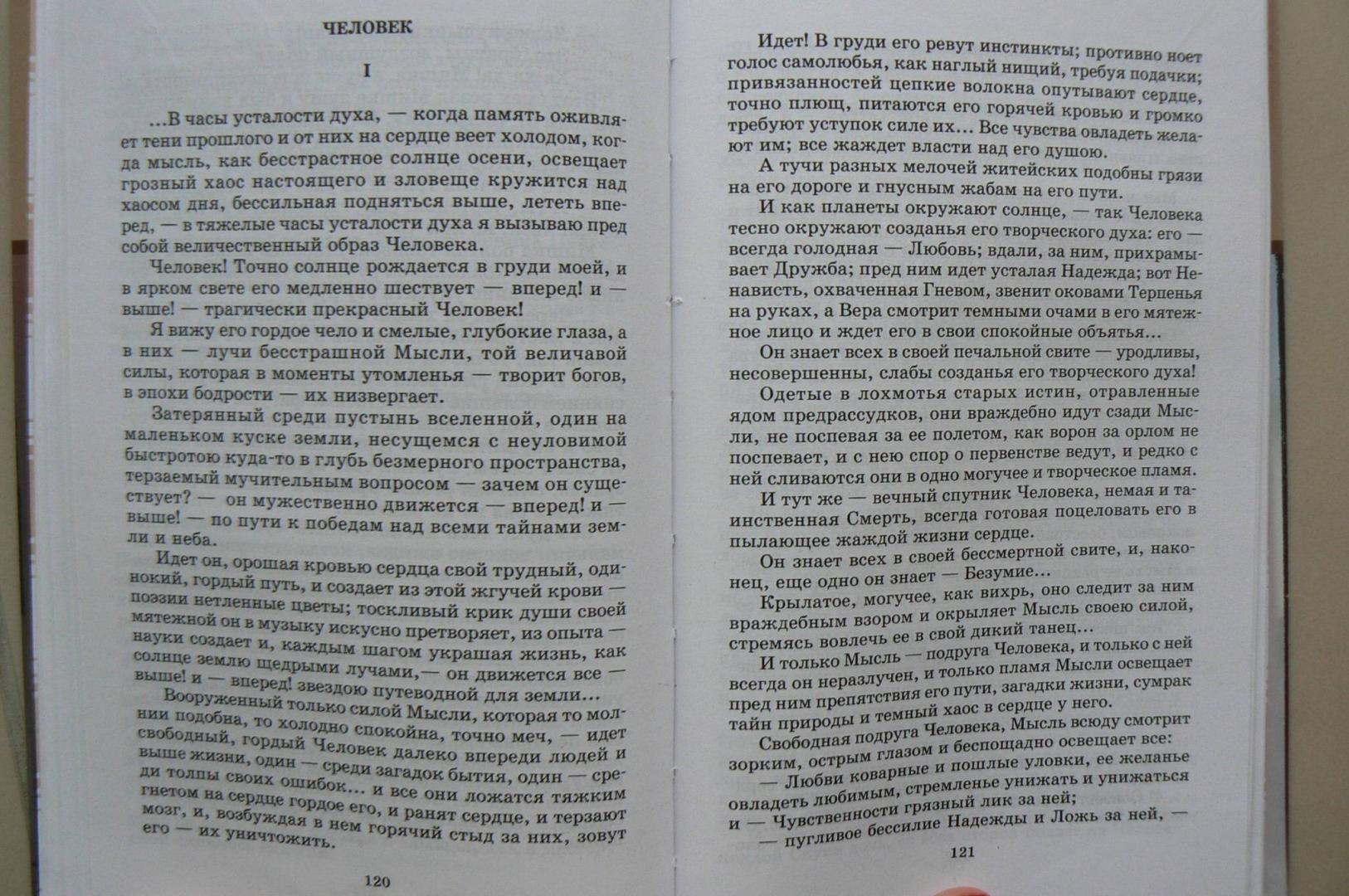 Иллюстрация 13 из 17 для Рассказы и сказки - Максим Горький | Лабиринт - книги. Источник: Лидия