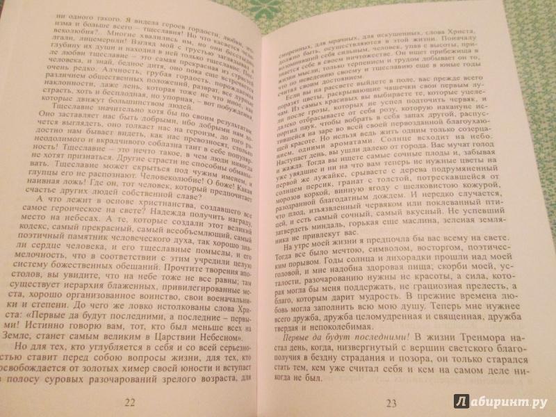 Иллюстрация 12 из 38 для Лелия - Жорж Санд | Лабиринт - книги. Источник: NiNon