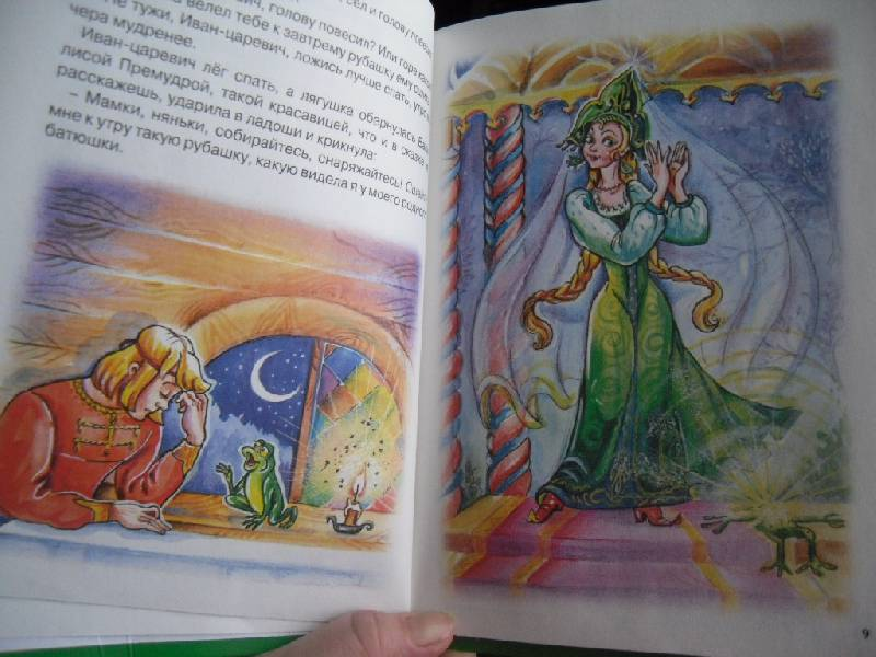 Иллюстрация 40 из 46 для Царевна-лягушка | Лабиринт - книги. Источник: Шмелёва Ольга