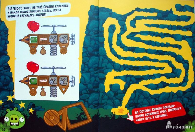 Иллюстрация 7 из 12 для Свинские приключения. Книга со стикерами | Лабиринт - книги. Источник: Телицына  Ольга