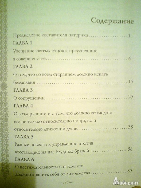 Иллюстрация 17 из 20 для Древний Патерик | Лабиринт - книги. Источник: D8  _