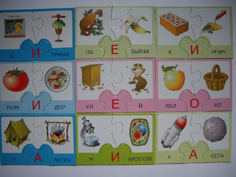 Иллюстрация 1 из 4 для Игра слов. Веселые уроки | Лабиринт - игрушки. Источник: Татиана