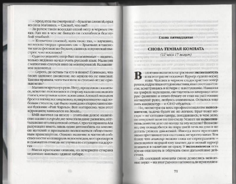Иллюстрация 1 из 3 для Элемент крови - Георгий Зотов | Лабиринт - книги. Источник: Маринник