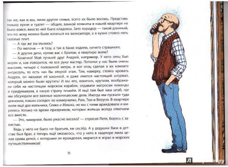 Иллюстрация 6 из 30 для Когда бабушка и дедушка были маленькими… - Мурашова, Майорова   Лабиринт - книги. Источник: Матуля