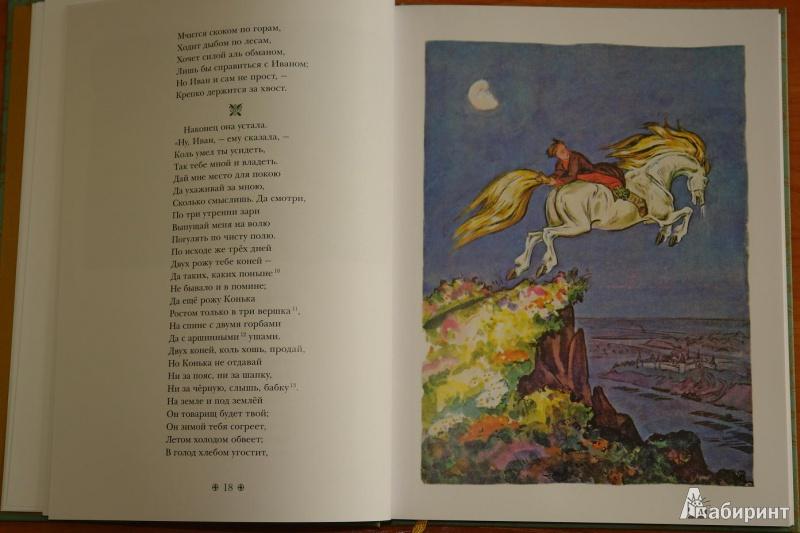 Иллюстрация 10 из 109 для Конек-Горбунок - Петр Ершов   Лабиринт - книги. Источник: pany_beata*