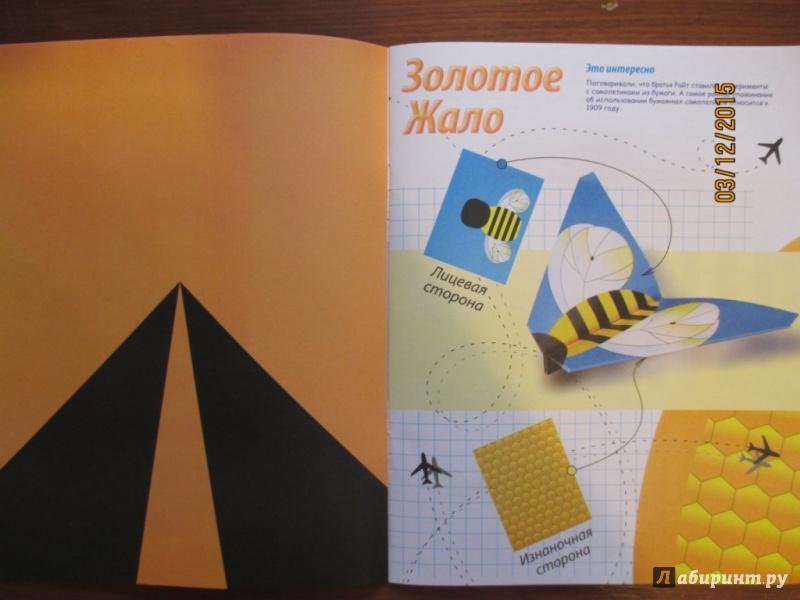 Иллюстрация 6 из 14 для Как построить самолет. Книжка-самоделка - Е. Позина | Лабиринт - книги. Источник: Марина Епифанцева
