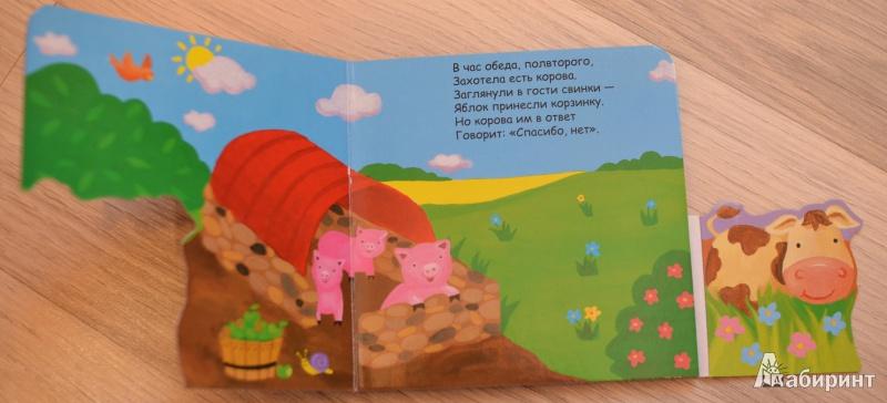 Иллюстрация 5 из 7 для Корова, которая шла на обед - Татьяна Хабарова | Лабиринт - книги. Источник: Nadin-26