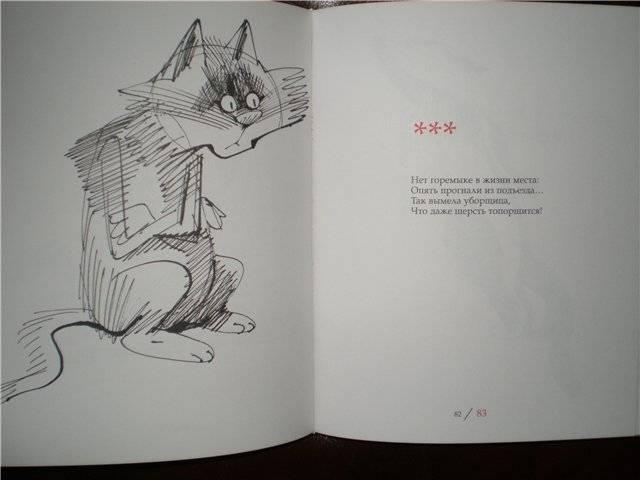Иллюстрация 25 из 68 для Котография на память: жизнеописание котов, их нравы, обычаи, мифы - Чижиков, Усачев | Лабиринт - книги. Источник: Гостья