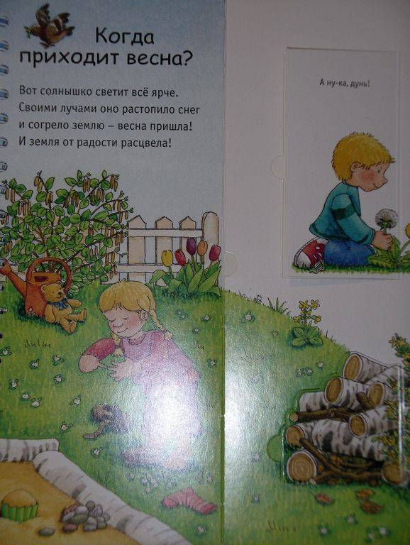 Иллюстрация 5 из 23 для Времена года. Малышам - Констанца Дрооп   Лабиринт - книги. Источник: Мариста