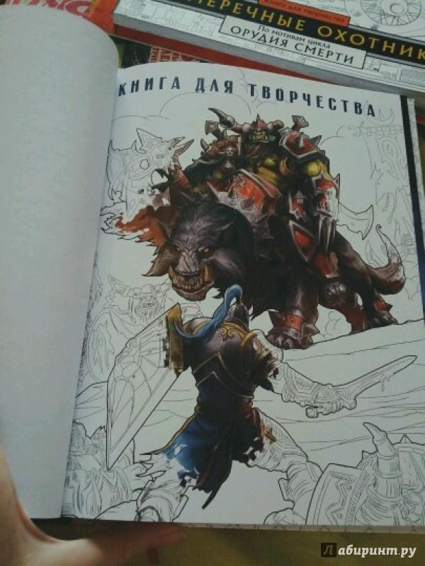 Иллюстрация 20 из 46 для World of Warcraft. Книга для ...
