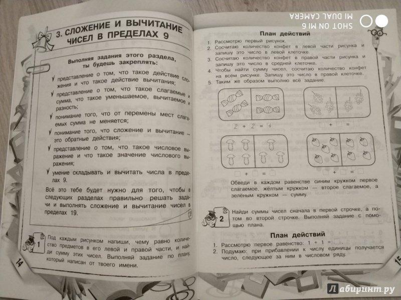 Иллюстрация 17 из 39 для Математика. 1 класс. Закрепляем трудные темы - Владимир Занков | Лабиринт - книги. Источник: Тайна