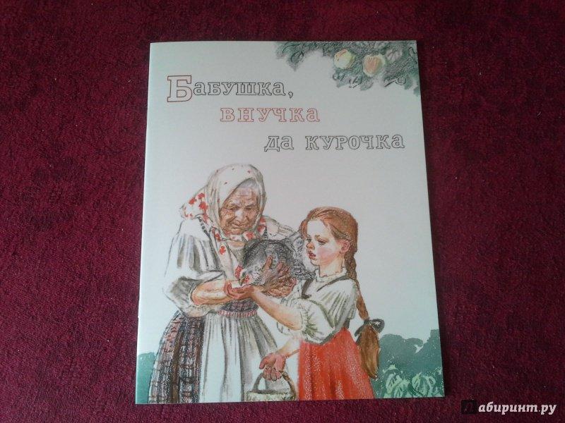 Иллюстрация 27 из 28 для Бабушка, внучка да курочка | Лабиринт - книги. Источник: Victoria E.