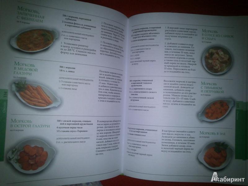 Иллюстрация 7 из 9 для 1001 рецепт из четырех ингредиентов - Грег Гилспи | Лабиринт - книги. Источник: Holodec25