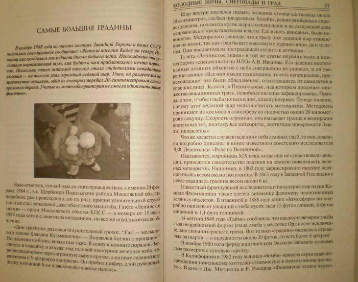 Иллюстрация 1 из 12 для 100 великих рекордов стихий - Николай Непомнящий | Лабиринт - книги. Источник: Ирина