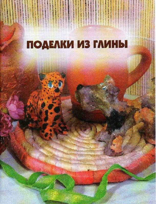 Иллюстрация 22 из 22 для Большая книга поделок - Ольга Белякова | Лабиринт - книги. Источник: Zhanna