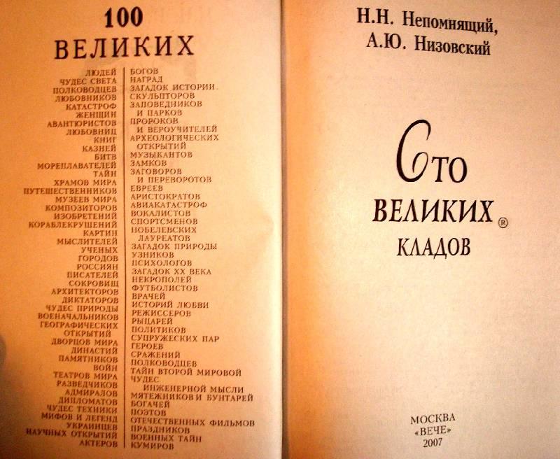 Иллюстрация 28 из 30 для 100 великих кладов - Непомнящий, Низовский | Лабиринт - книги. Источник: Мефи