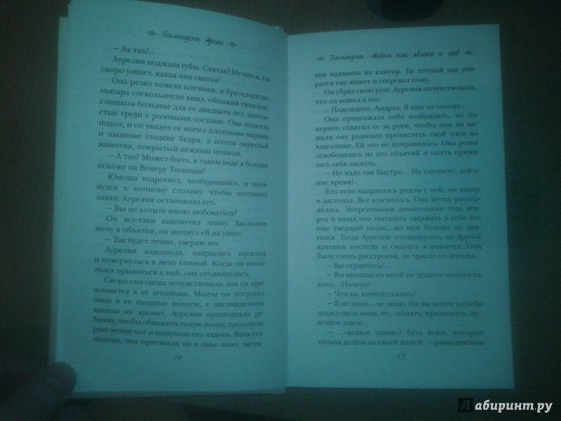 Иллюстрация 17 из 30 для Эммануэль. Мадам как яблоко и мед - Эммануэль Арсан   Лабиринт - книги. Источник: Корниенко  Василий