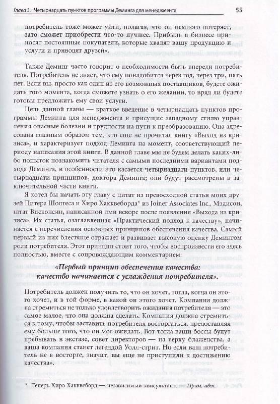 Иллюстрация 7 из 18 для Организация как система: Принципы построения устойчивого бизнеса Эдвардса Деминга - Генри Нив | Лабиринт - книги. Источник: Матрёна