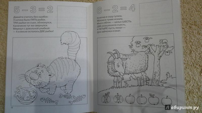 Иллюстрация 10 из 13 для Сложение и вычитание (с наклейками) - Екатерина Виноградова | Лабиринт - книги. Источник: Теплова  Юлия