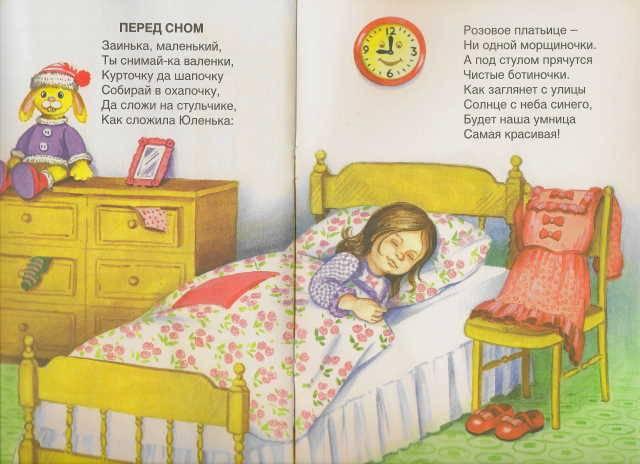 Иллюстрация 1 из 5 для С утра до вечера - Кира Чекмарева   Лабиринт - книги. Источник: _Елена_