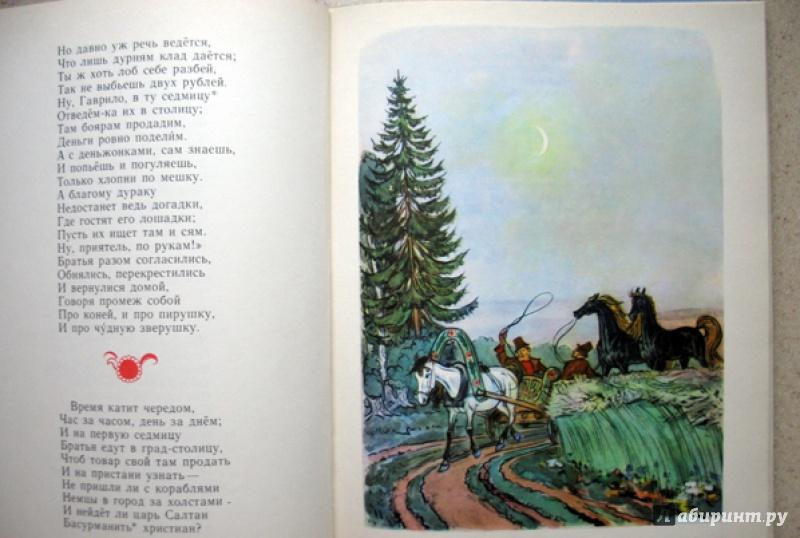 Иллюстрация 61 из 100 для Конек-Горбунок - Петр Ершов | Лабиринт - книги. Источник: Татьяна