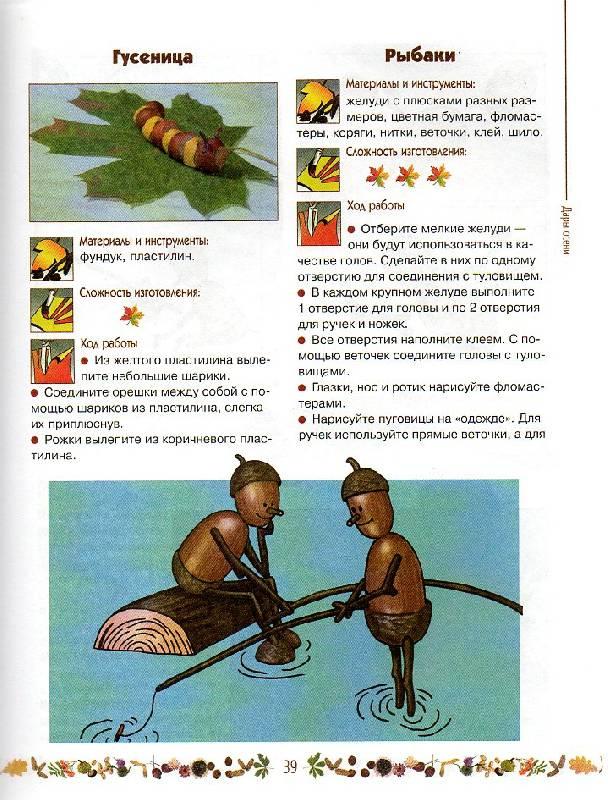 Иллюстрация 16 из 22 для Большая книга поделок - Ольга Белякова   Лабиринт - книги. Источник: Zhanna