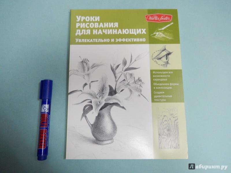 отзыве книги уроков по рисованию карандашом малютка
