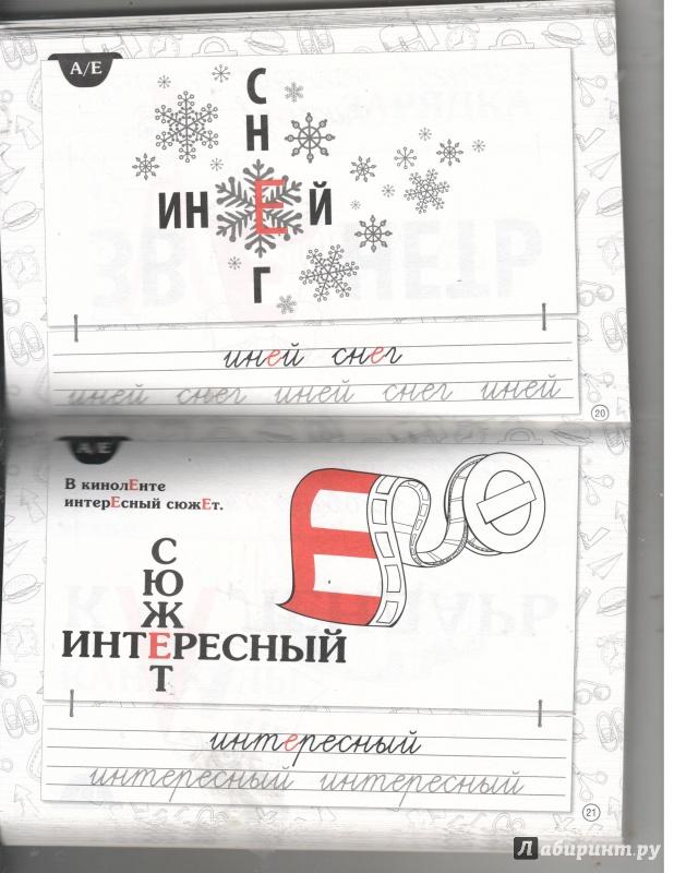 Иллюстрация 10 из 28 для Словарные слова для начальной школы - Анна Красницкая | Лабиринт - книги. Источник: Никед