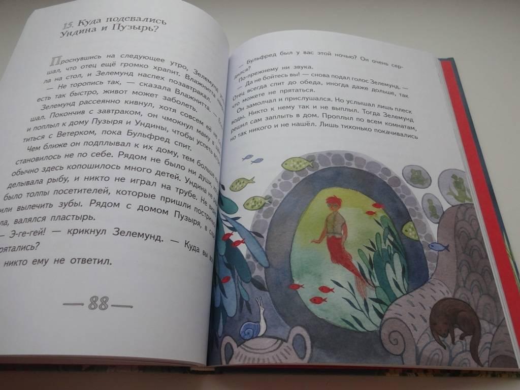 картинки волшебные очки зелемунда цветам канаве можно