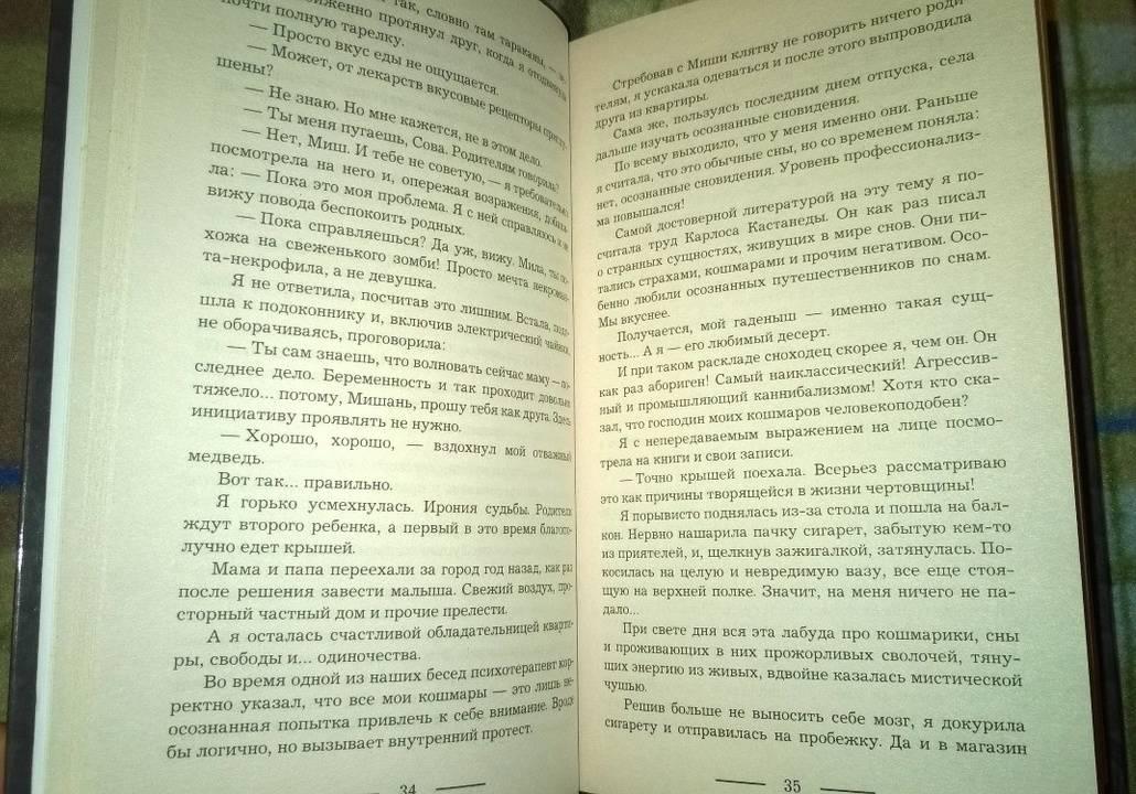 Иллюстрация 17 из 20 для Господин моих кошмаров - Александра Черчень | Лабиринт - книги. Источник: Татьяна Смирнова