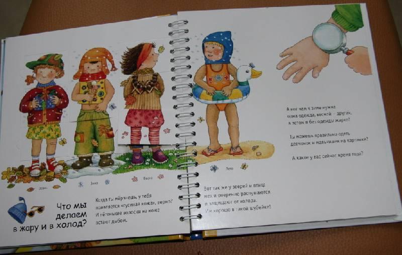 Иллюстрация 15 из 23 для Времена года. Малышам - Констанца Дрооп | Лабиринт - книги. Источник: Лана