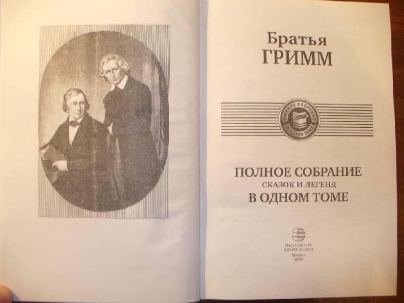 Иллюстрация 5 из 42 для Полное собрание сказок и легенд в одном томе - Гримм Якоб и Вильгельм | Лабиринт - книги. Источник: Ценитель классики