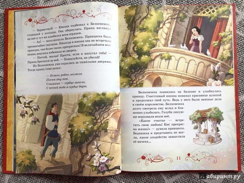 Иллюстрация 6 из 53 для Белоснежка. Кто красой затмил весь свет?   Лабиринт - книги. Источник: Солодова  Наталья
