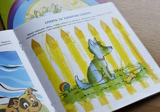 Иллюстрация 23 из 23 для Я начинаю рисовать. Альбом 1 для детей 2-3 лет | Лабиринт - книги. Источник: Алпатова  Ирина