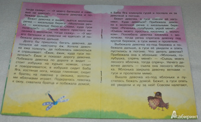 Иллюстрация 17 из 22 для Русские народные сказки | Лабиринт - книги. Источник: Книжный кот