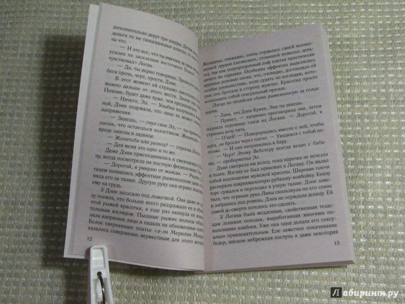 Иллюстрация 16 из 20 для Тайный брак - Сандра Браун | Лабиринт - книги. Источник: leo tolstoy