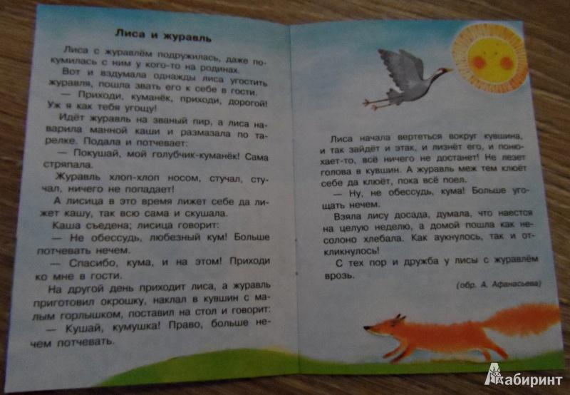 Иллюстрация 5 из 21 для Русские народные сказки | Лабиринт - книги. Источник: Sadalmellik