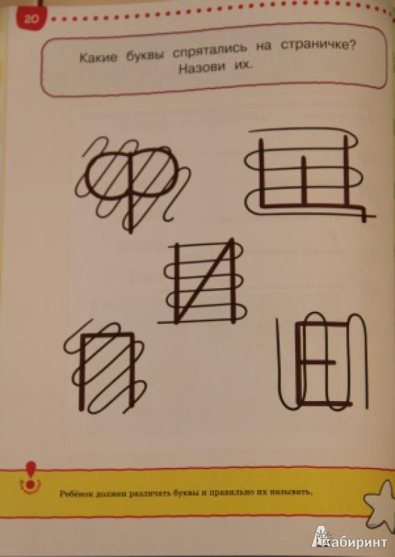 Иллюстрация 4 из 45 для Тесты. Первые шаги (3-4 года) - Ольга Земцова   Лабиринт - книги. Источник: loko-moko