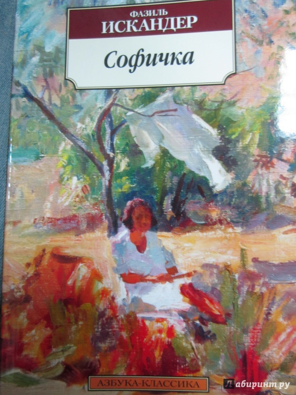 Иллюстрация 1 из 11 для Софичка - Фазиль Искандер   Лабиринт - книги. Источник: )  Катюша