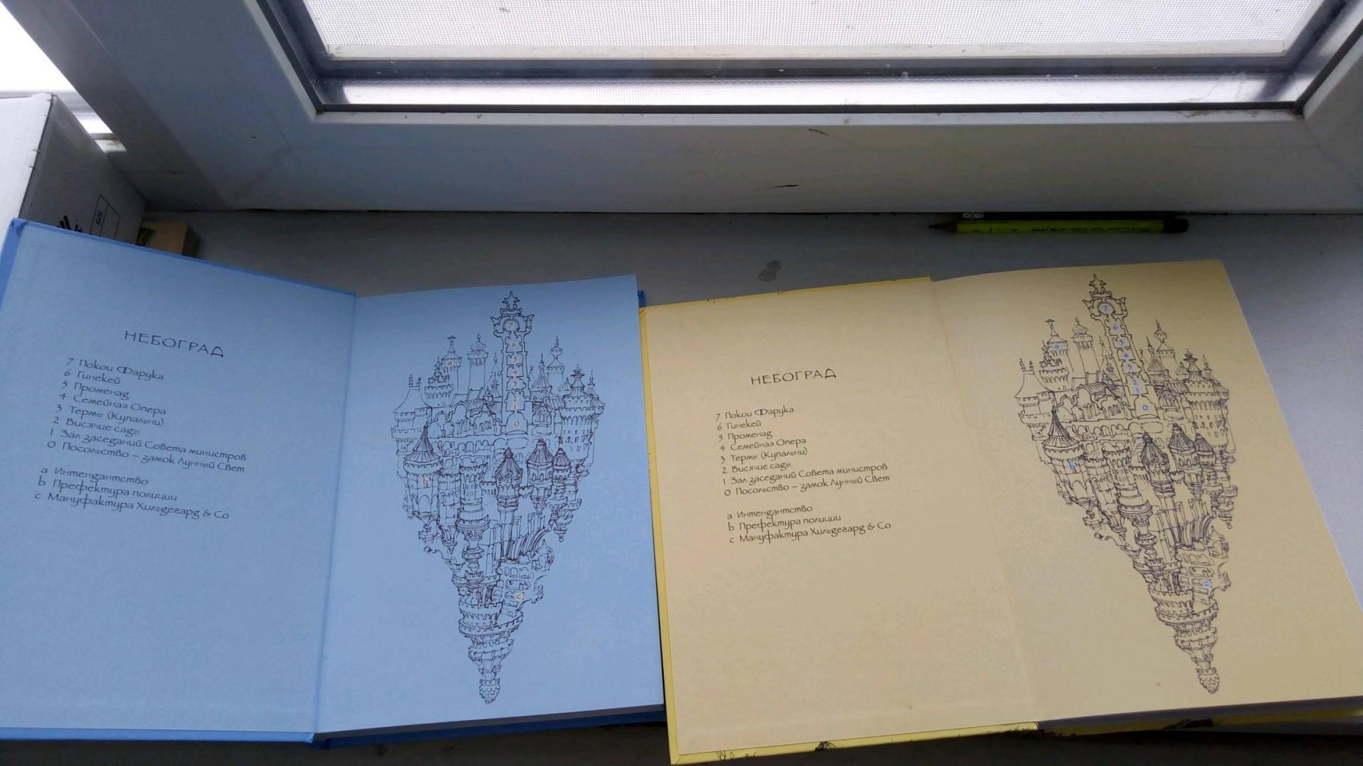 Иллюстрация 41 из 44 для Сквозь зеркала. Книга 2. Тайны Полюса - Кристель Дабо | Лабиринт - книги. Источник: Лабиринт