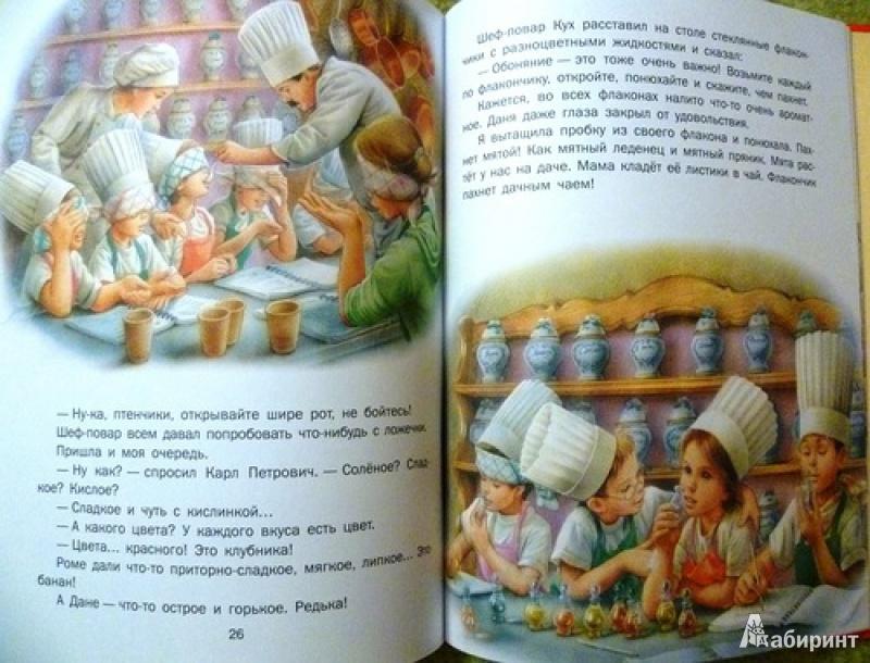 Иллюстрация 5 из 30 для Маруся - маленькая хозяйка. В магазине. В школе поваров - Делаэ, Марлье   Лабиринт - книги. Источник: alex-sandr