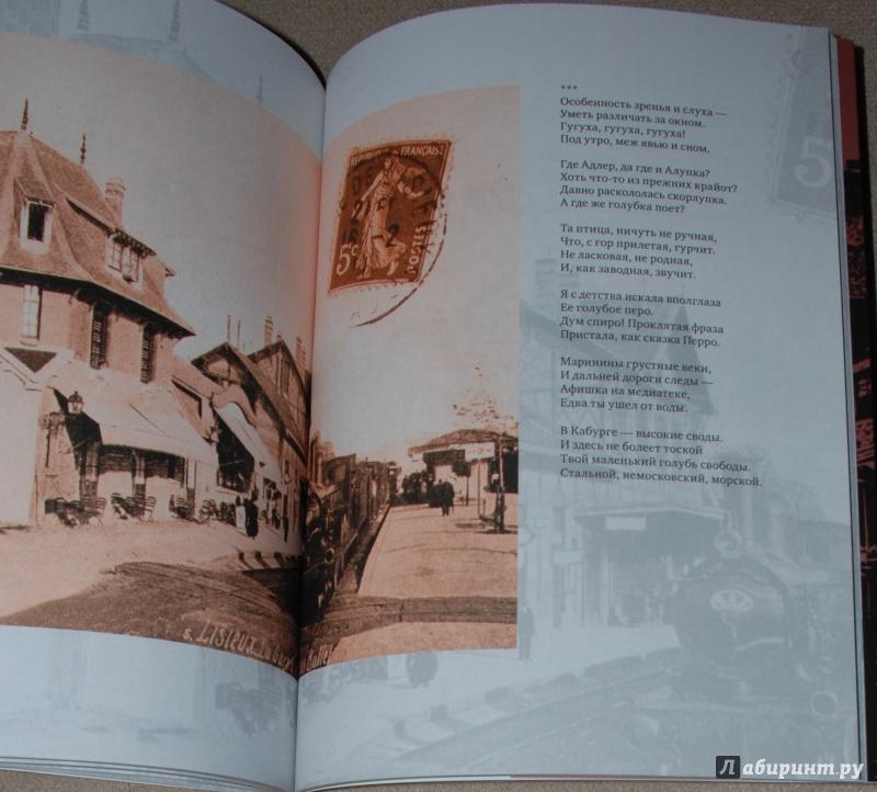 Иллюстрация 21 из 39 для Нормандская тетрадь - Вероника Долина   Лабиринт - книги. Источник: Книжный кот