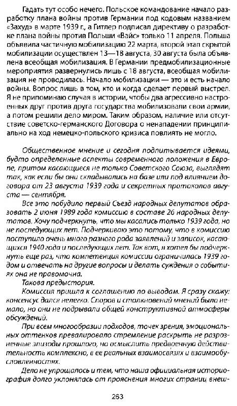 Иллюстрация 18 из 29 для Секретные протоколы, или Кто подделал пакт Молотова - Риббентропа - Алексей Кунгуров | Лабиринт - книги. Источник: Юта