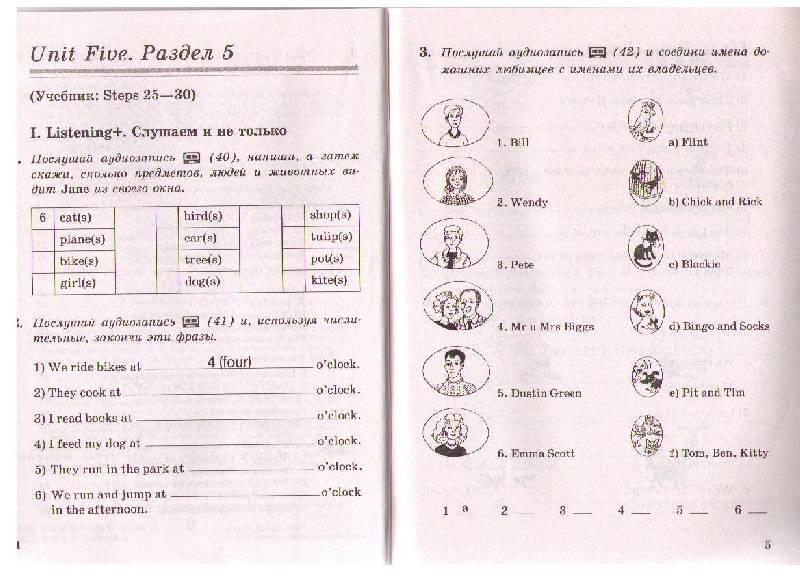 Иллюстрация 3 из 5 для Английский язык. 1-й год обучения. 5 класс: рабочая тетрадь № 2 - Афанасьева, Михеева   Лабиринт - книги. Источник: Ya_ha