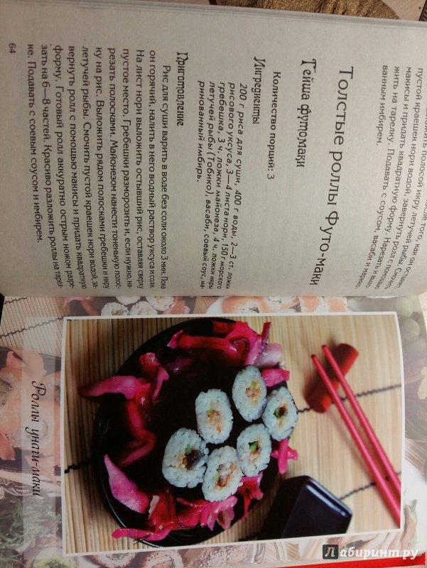 Иллюстрация 3 из 34 для Традиционная и современная японская кулинария. Меню для дома и ресторана - Балакина, Долотова, Грачева | Лабиринт - книги. Источник: Лариса Щербакова