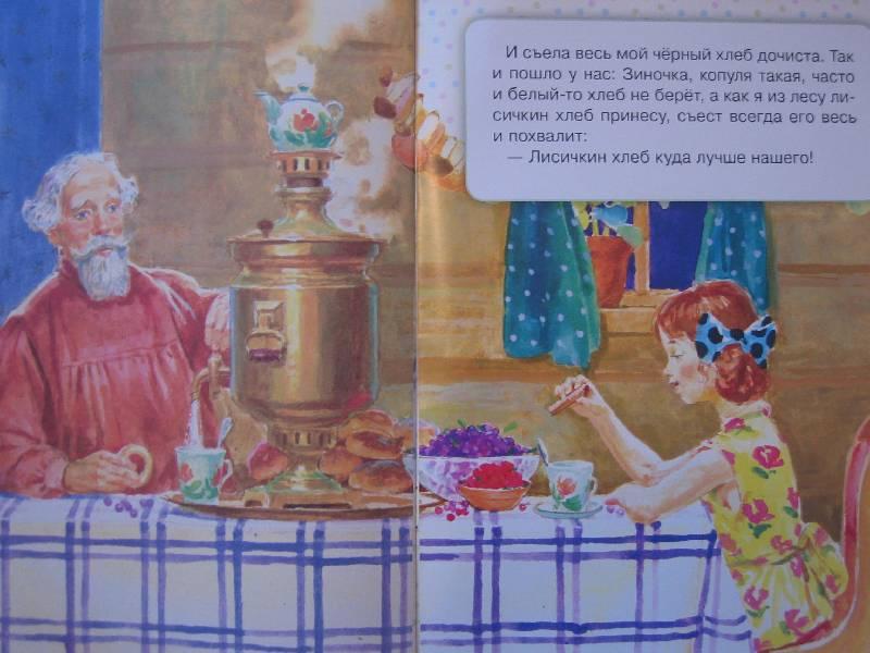 Картинки лисичкин хлеб пришвина