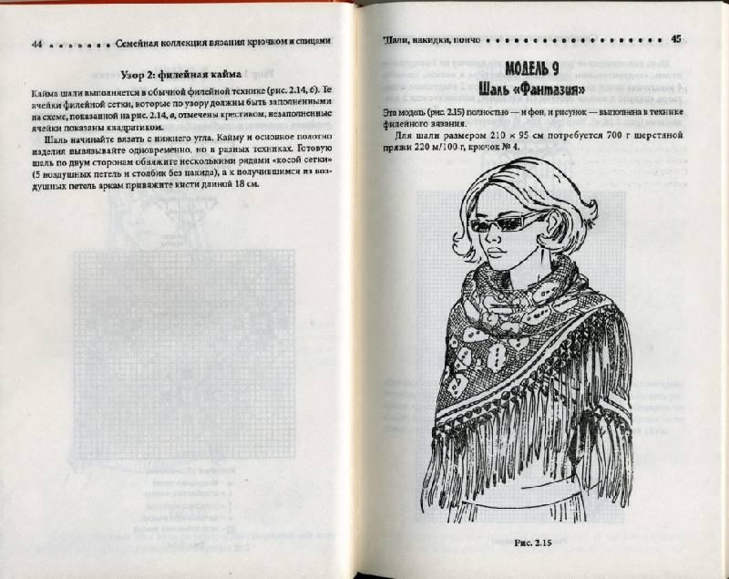 Иллюстрация 13 из 24 для Шали, пончо, накидки | Лабиринт - книги. Источник: Юта