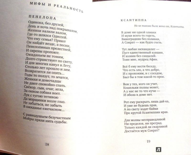 Иллюстрация 10 из 16 для Не верьте клятвам, сестры - Мария Похиалайнен | Лабиринт - книги. Источник: Александр Н.