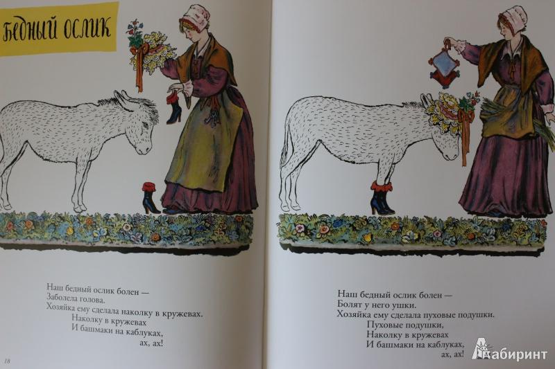 Иллюстрация 11 из 44 для Сюзон и мотылек. Французские народные песенки | Лабиринт - книги. Источник: so-vanille
