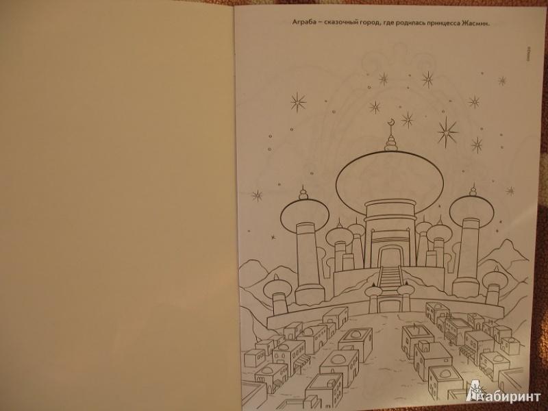 Иллюстрация 1 из 4 для Волшебная раскраска. Принцессы (№ 13142) | Лабиринт - книги. Источник: ЕленкаС